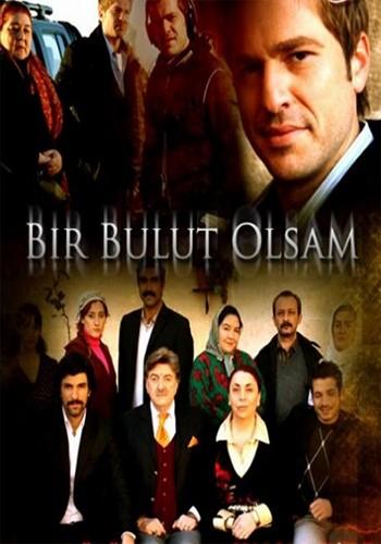 Если бы мне стать облаком / Bir Bulut Olsam (2009) - Страница 2 C62e6a6d47655b30c07f7b72d5295a62