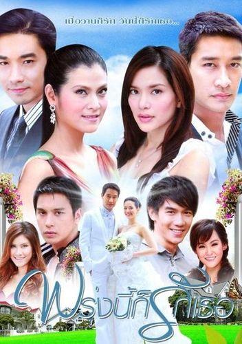 И завтра я все еще буду любить тебя / Tomorrow, I'll Still Love You (Таиланд, 30 серий, 2009г.) 786157ac800d5b4ee0b91cc4c86b73a6