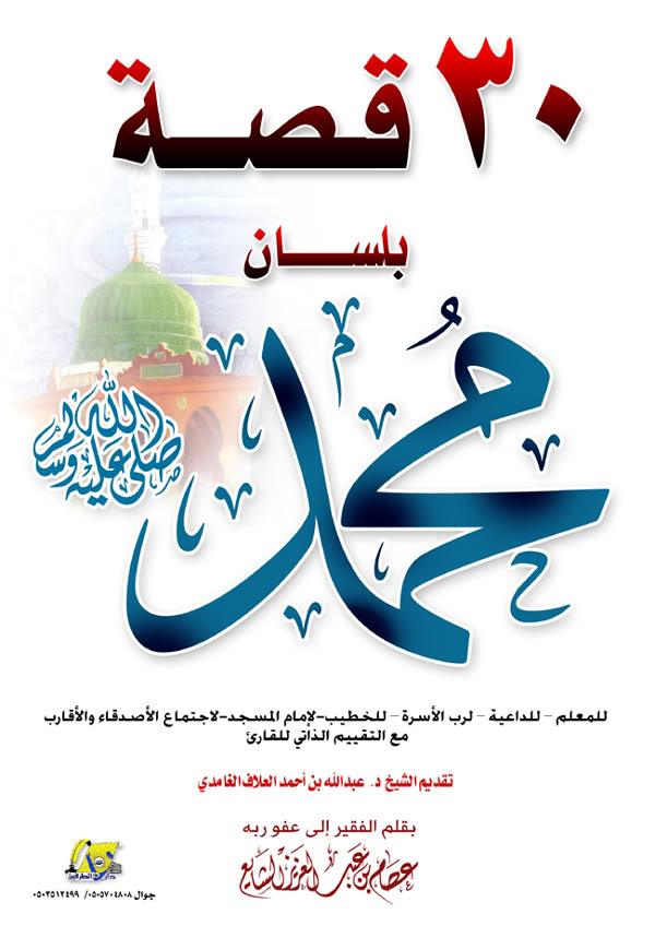 كتاب - 30 قصة بلسان محمد صلى الله عليه وسلم  1-14