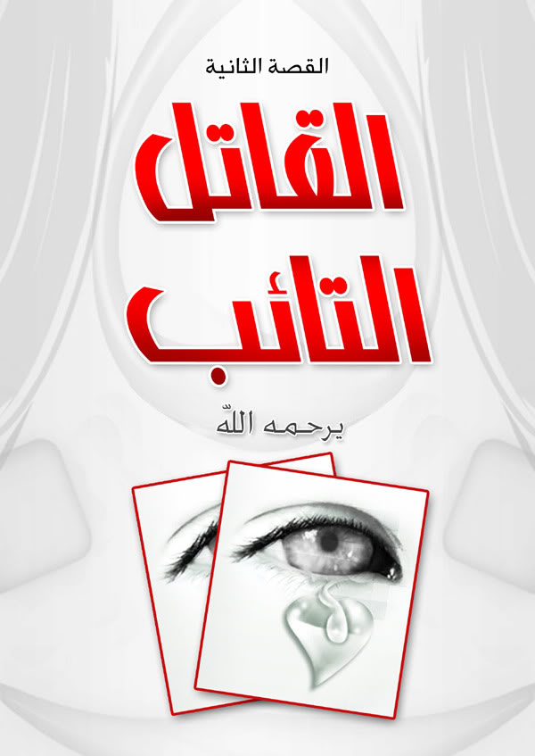 كتاب - 30 قصة بلسان محمد صلى الله عليه وسلم  4-3