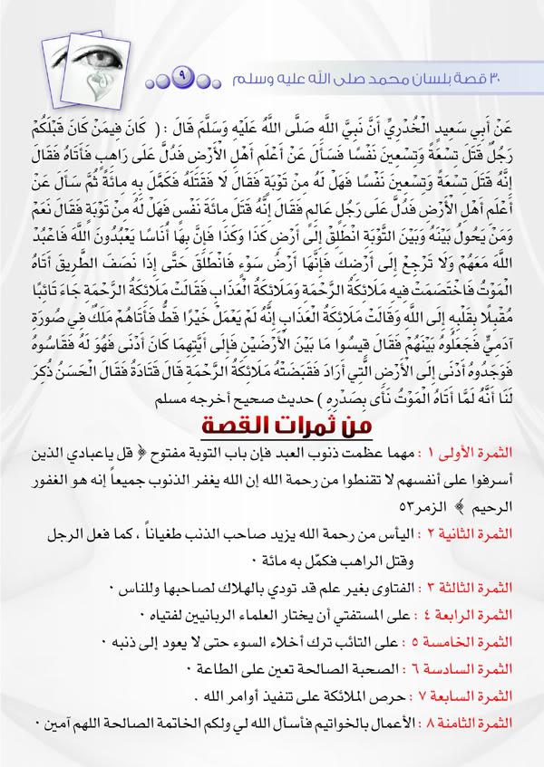 كتاب - 30 قصة بلسان محمد صلى الله عليه وسلم  5-5