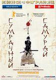Tasogare Seibei / Сумрачный самурай Th_1-1