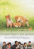 Mari to Koinu no Monogatari / История Мари и трёх щенков Th_MaritoKoinunoMonogatari
