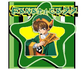 Estrellas Adotadas Estrella-Fanatica77-2