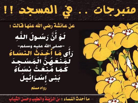 هذه الصور التى أعجبتنى للمراة المسلمة 4-1