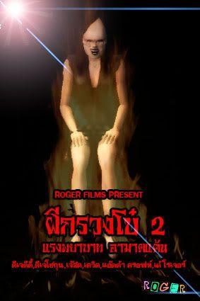 12 ภาพยนตร์ ซิมส์ มีเสียงพากย์ไทย บน Youtube!! 4_454