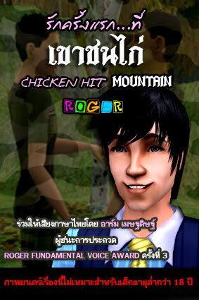 12 ภาพยนตร์ ซิมส์ มีเสียงพากย์ไทย บน Youtube!! Chicken