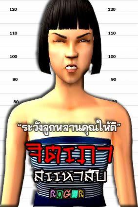 12 ภาพยนตร์ ซิมส์ มีเสียงพากย์ไทย บน Youtube!! JITTAPA-POSTER2