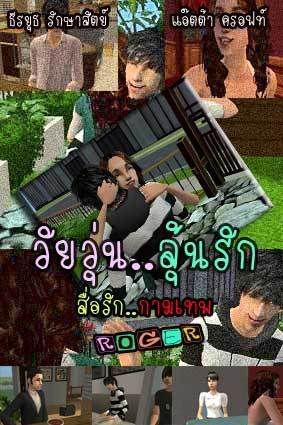 12 ภาพยนตร์ ซิมส์ มีเสียงพากย์ไทย บน Youtube!! Poster-1