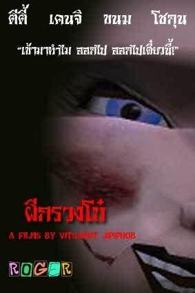12 ภาพยนตร์ ซิมส์ มีเสียงพากย์ไทย บน Youtube!! Poster-2