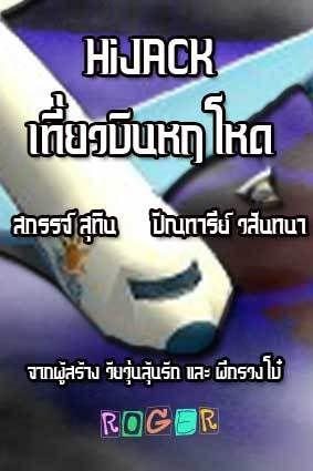 12 ภาพยนตร์ ซิมส์ มีเสียงพากย์ไทย บน Youtube!! Poster-3