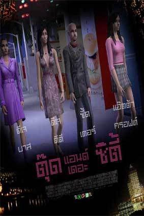 12 ภาพยนตร์ ซิมส์ มีเสียงพากย์ไทย บน Youtube!! Poster-4
