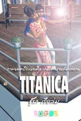12 ภาพยนตร์ ซิมส์ มีเสียงพากย์ไทย บน Youtube!! Poster-9
