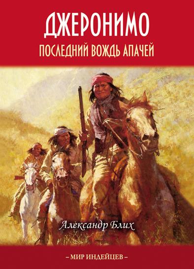 Александр Блих «Джеронимо: последний вождь апачей» A2c3357e579c6e07571453d6ba5f53e8