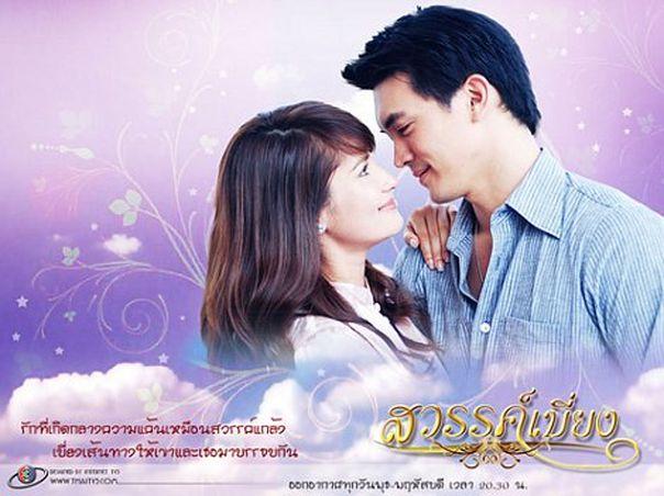 Покинутый рай /  Sawan Biang (Таиланд, 2008г., 12серий) 50c41e11722a35e636aa5c7f60c7edc3