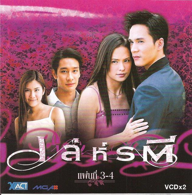 Ловушка любви  /  Leh Ratee (A Woman's Trickery)  (Таиланд, 2004г., 12 серий) 1d7f465eaa2ee8492f4ab101945f48e5