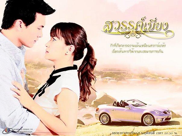 Покинутый рай /  Sawan Biang (Таиланд, 2008г., 12серий) Dbbaf00d28ea8728266ca214e4e481ee