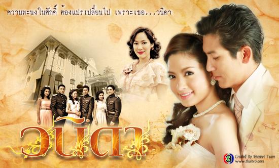 Ванида / Wanida (Таиланд, 2010 г., 16 серий) 38d3d0a48eb6ded99add2f91f752fdf8