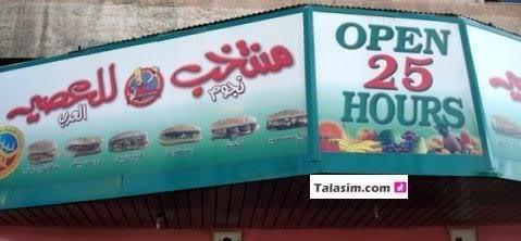 يبقى انت اكيد فى مصر 2 Image32