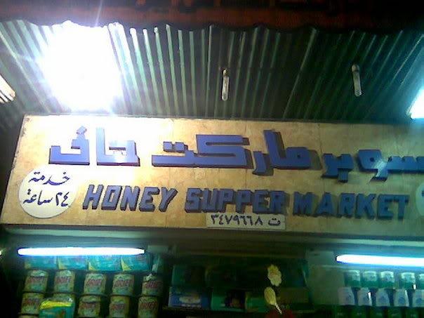 يبقى انت اكيد فى مصر 2 Image36