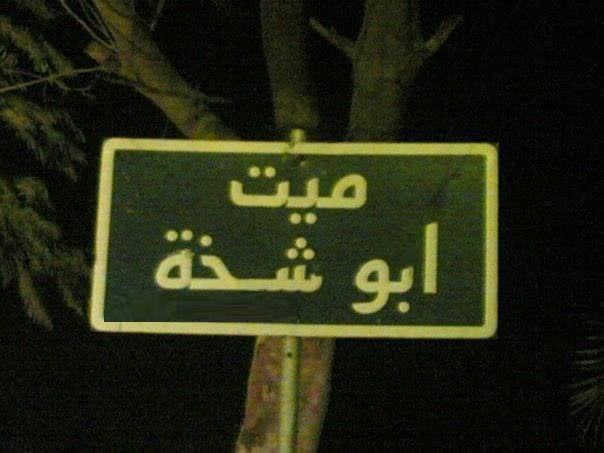 يبقى انت اكيد فى مصر 2 Image112