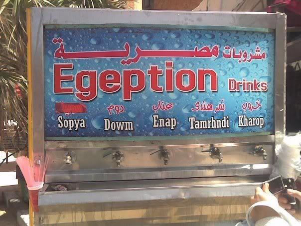يبقى انت اكيد فى مصر 2 Image130