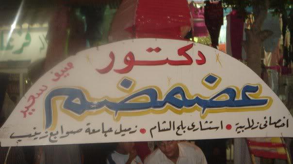 يبقى انت اكيد فى مصر 2 Image132