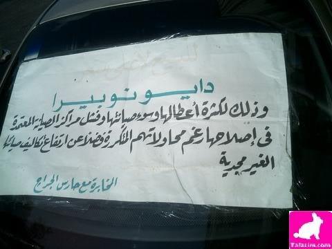 يبقى انت اكيد فى مصر 2 Image136