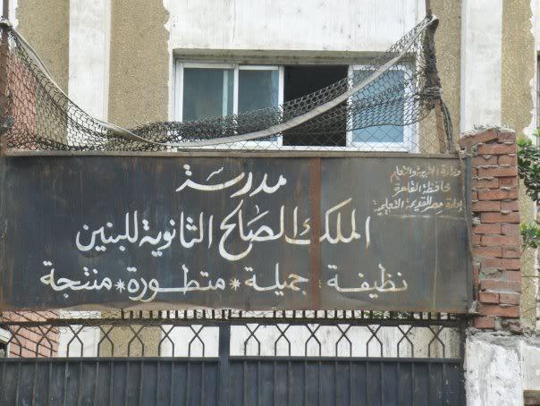يبقى انت اكيد فى مصر 2 Image139