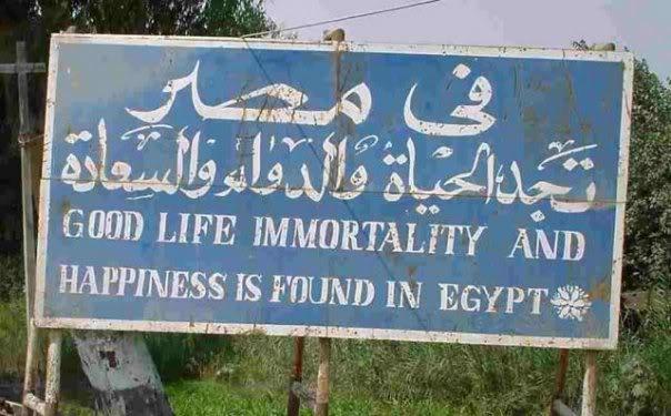 يبقى انت اكيد فى مصر 2 Image140