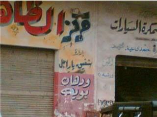 يبقى انت اكيد فى مصر 2 Image142