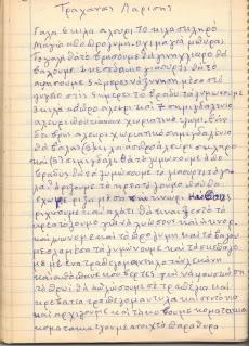 Τραχανάς Λαρίσης (γιαγιάς Ρηνούλας) 2-6