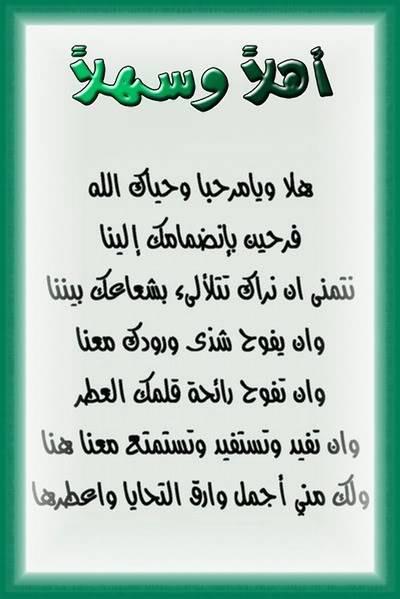 جيتكم وكلي حماس....:) 5367