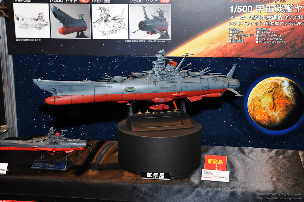 Yamato Space Battleship 1-500_UCHUUSENKAN_YAMATO5_DEC2010_BANDAI_7140