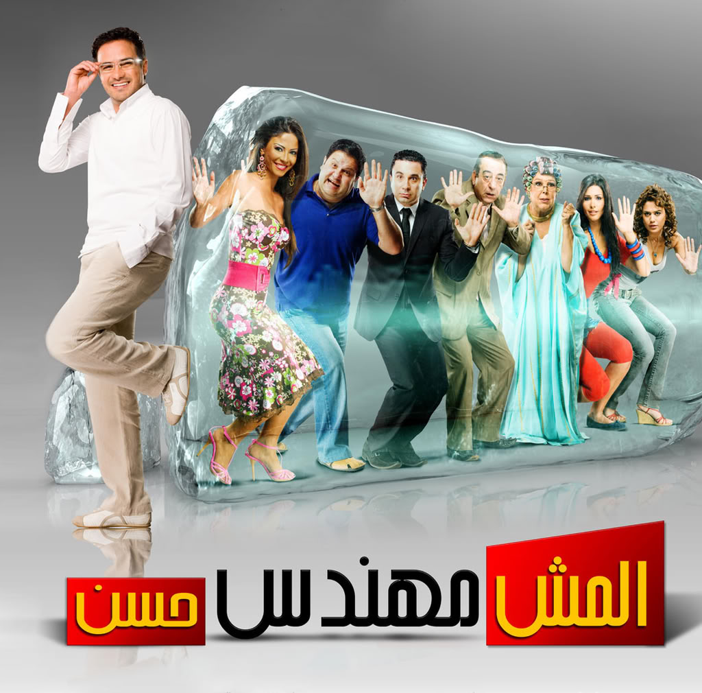 فيلم عربى مصرى - المش مهندس حسن فقط على ماى ايجى2 وبس 6726