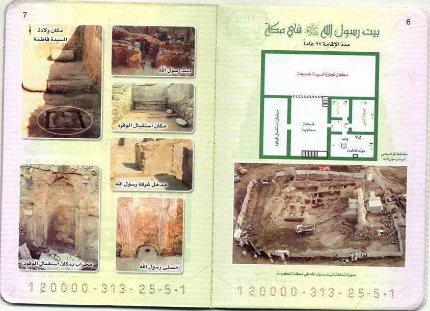 البطاقة العائلة للنبي صلى الله عليه وسلم 10-4