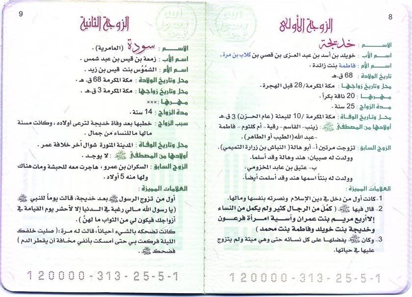 البطاقة العائلة للنبي صلى الله عليه وسلم 11-3