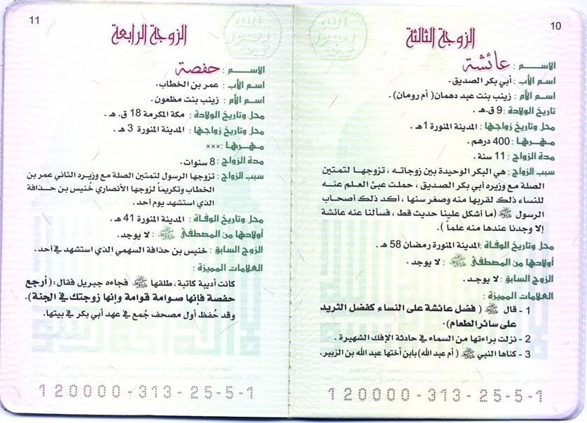 البطاقة العائلة للنبي صلى الله عليه وسلم 12-3