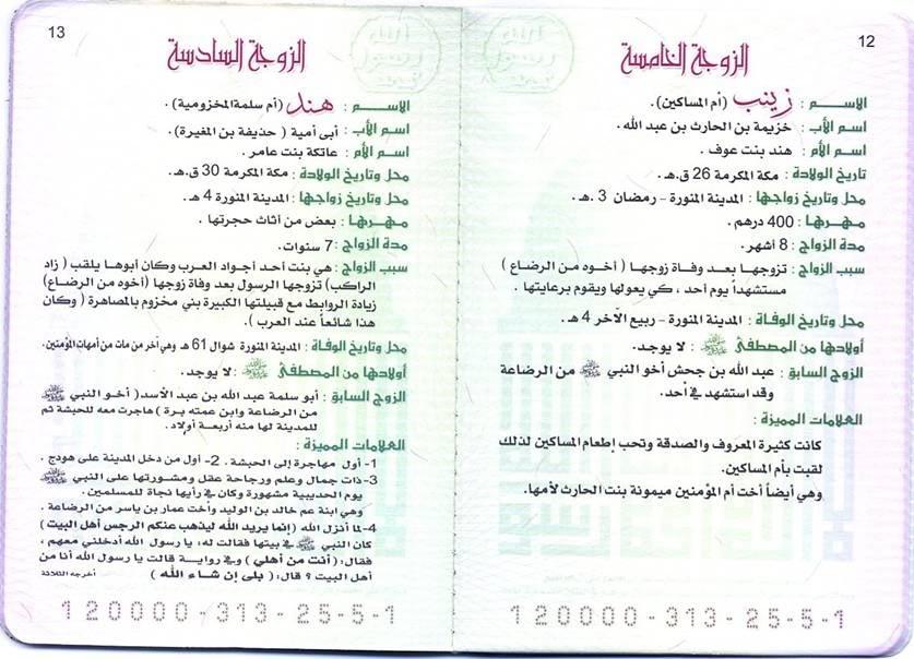 البطاقة العائلة للنبي صلى الله عليه وسلم 13-4