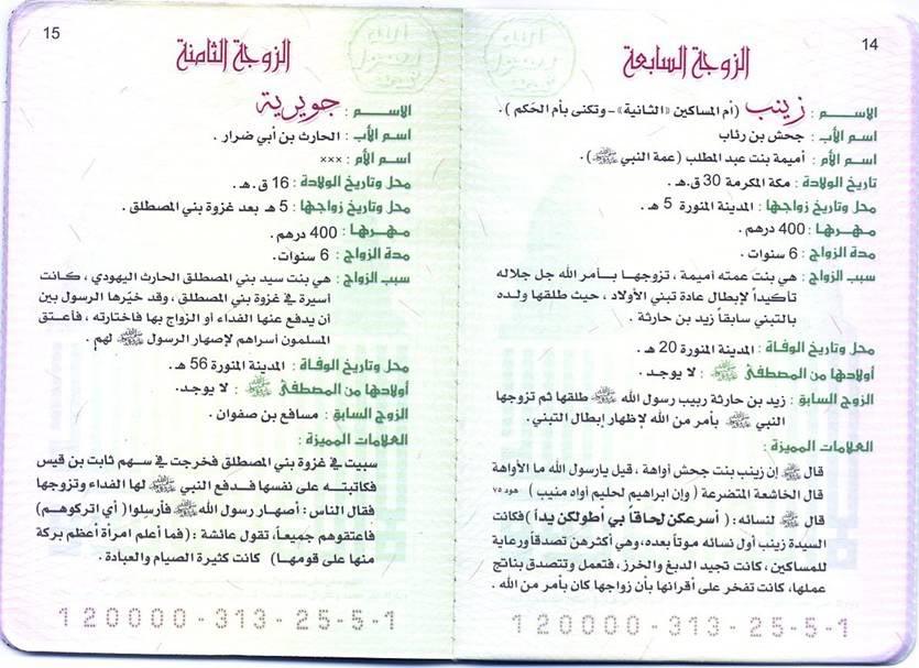 البطاقة العائلة للنبي صلى الله عليه وسلم 14-2