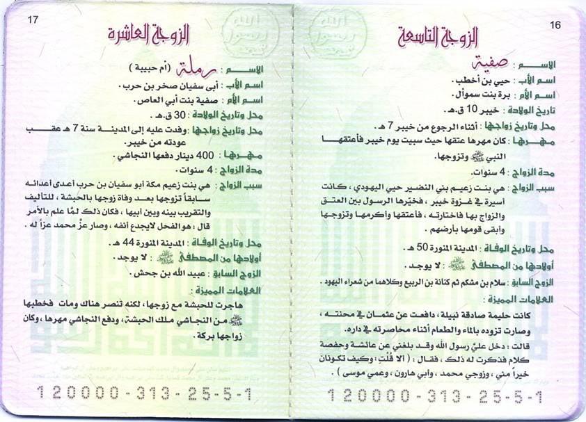 البطاقة العائلة للنبي صلى الله عليه وسلم 15-2