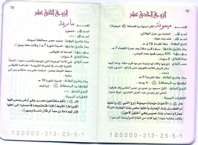 البطاقة العائلة للنبي صلى الله عليه وسلم 16-2