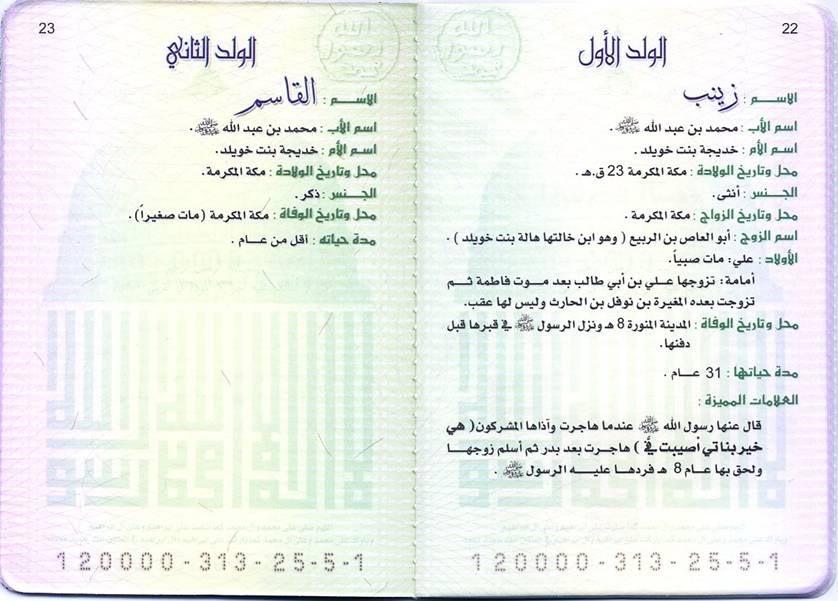 البطاقة العائلة للنبي صلى الله عليه وسلم 18-1