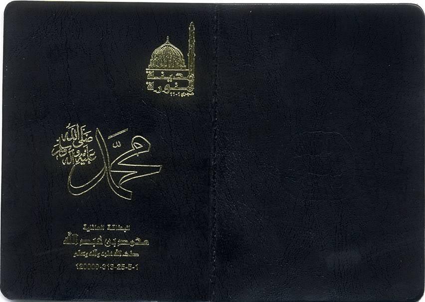 البطاقة العائلية لحبيبنا رسول الله عليه افضل الصلاة والسلام