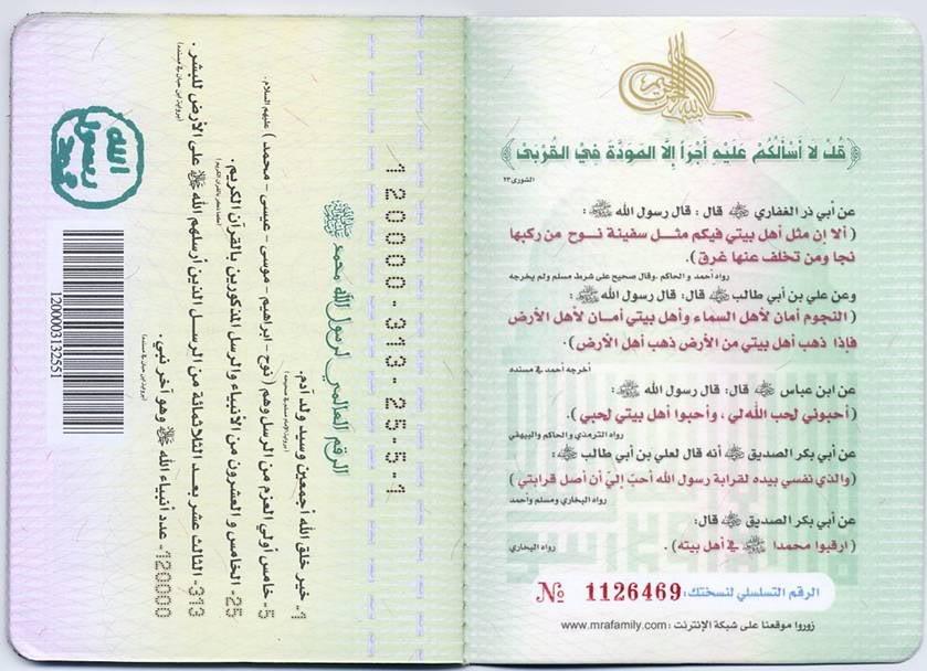 البطاقة العائلة للنبي صلى الله عليه وسلم 3-12