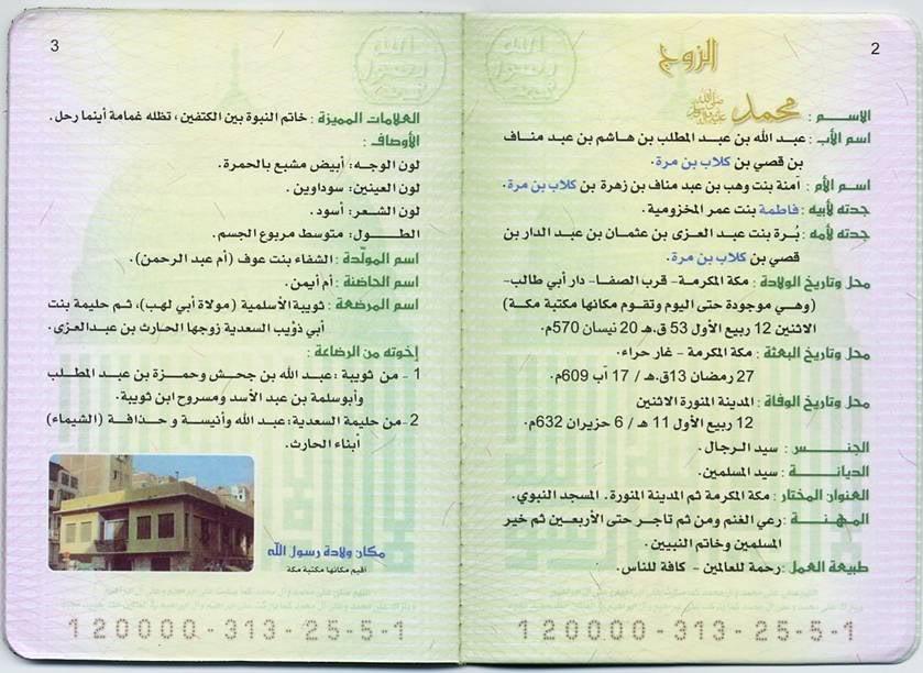 البطاقة العائلة للنبي صلى الله عليه وسلم 4-10