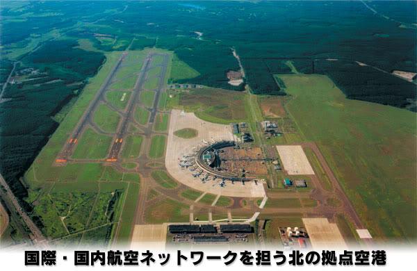 FS9 - New Chitose Airport..in SAPPORO,2º mini review e uma volta por este belo Aeroporto Emconstruo