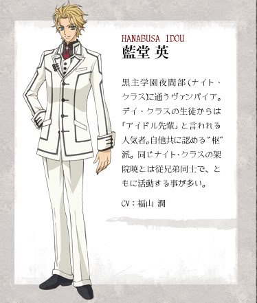 Aido Hanabusa Gallery Content_character6