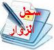عزيزي الزائر إذا لم تسجل فتفضل بتدوين توقيعك في سجل الزوار