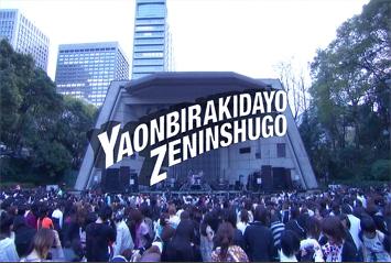 [DVD] Yaonbirakidayo Zeninshugo live Titlescreen
